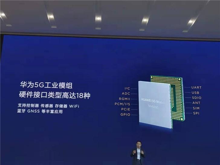 华为发布全球首款商用5G工业模组:源自巴龙50