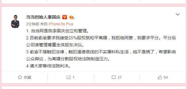 李国庆再发文:俞渝要求我接受25%股权就和平离