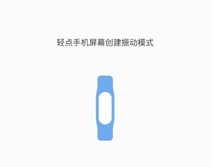 小米手环4新增自定义亮屏时长、振动模式