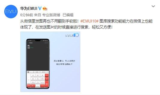 "ag娱乐认证|平台EMUI10图库搜索功能加入对微信支持:""斗图""更方便}"