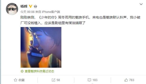 《少年的你》周冬雨用魅族手机,杨颜:没钱植