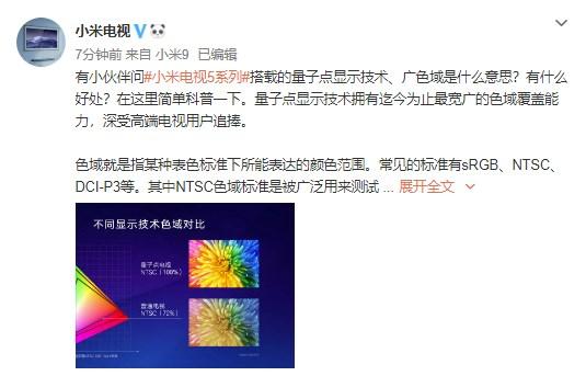 官方科普小米电视5系列所采用的量子点显示技术