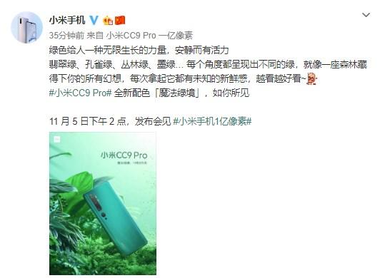 小米CC9 Pro新增魔法绿境配色:不同的角度,不同