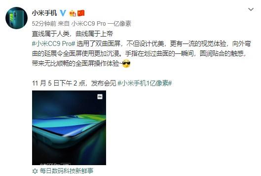 """小米CC9 Pro官方""""侧颜""""照释出:双曲面屏设计,"""