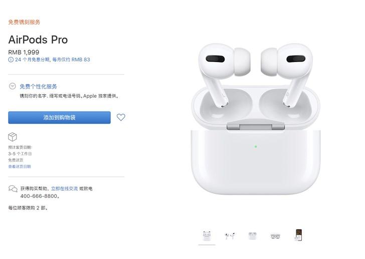 苹果官网AirPods Pro销售火爆,发货日期延长至3-5 个工作日}