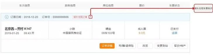 中国铁路12306官方发布候补购票最强攻略-玩懂手机网 - 玩懂手机第一手的手机资讯网(www.wdshouji.com)