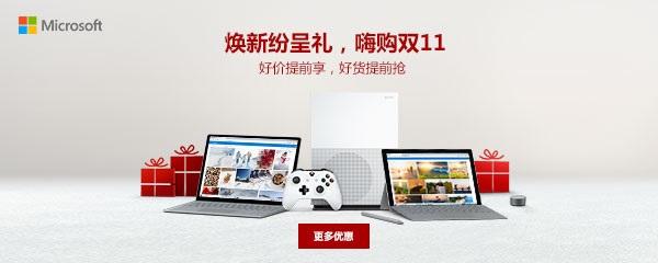 微软官方商城双11好货直降:最高优惠4420元,招