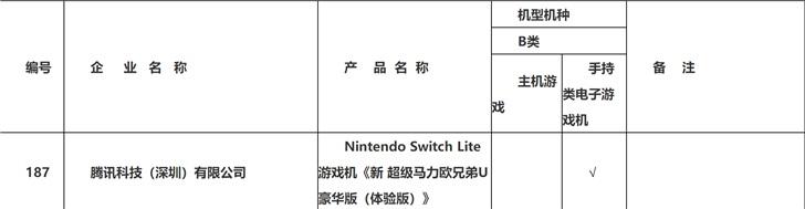 任天堂Switch Lite国行要来了,审核通过