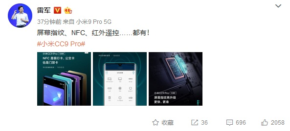 除了NFC,小米CC9 Pro也将支持红外遥控