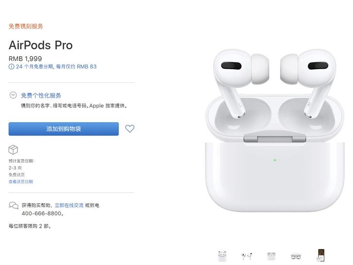 苹果官网AirPods Pro缺货 可直营店购买