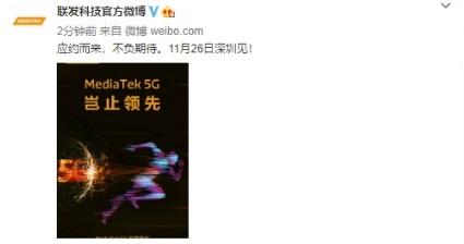 """聯發科5G芯片""""官宣"""":11月26日深圳正式發布"""