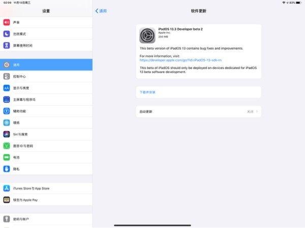 苹果iOS 13.3/iPadOS 13.3开发者预览版Beta 2推送