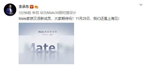 余承東預熱Mate家族新成員MatePad:11月25日上海見!