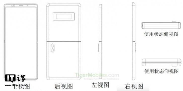 小米翻盖式折叠屏手机遭曝光(1)