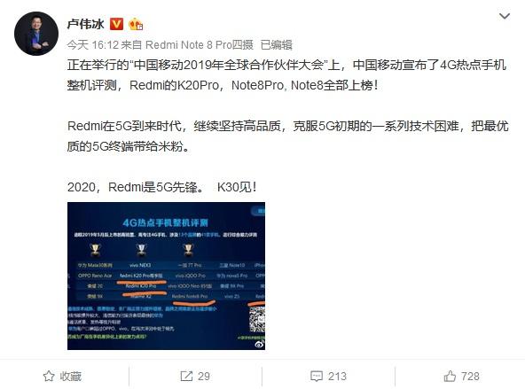 卢伟冰:Redmi是5G先锋,K30系列将于2020年发布