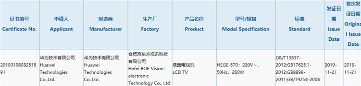 华为新款液晶电视机通过3C认证:LCD面板,京东方