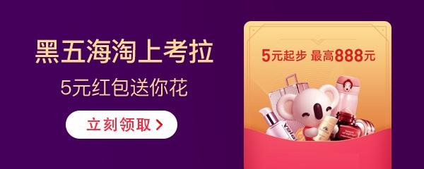 考拉海購:黑五海淘上考拉,5元紅包送你花(最高888元)