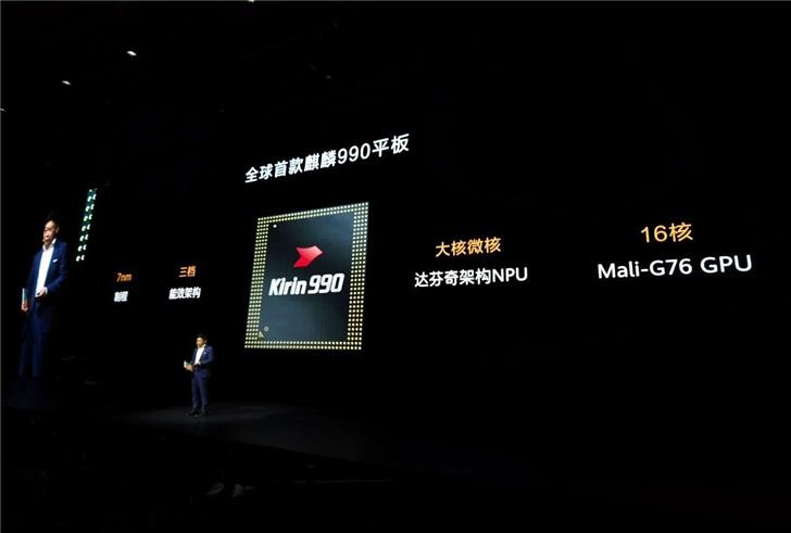 华为MatePad Pro配置公布:麒麟990,3D石墨片散热