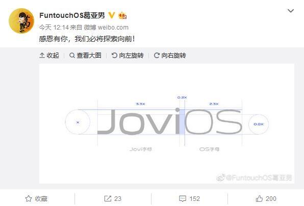 JoviOS要来了,vivo葛亚男放出Logo设计稿