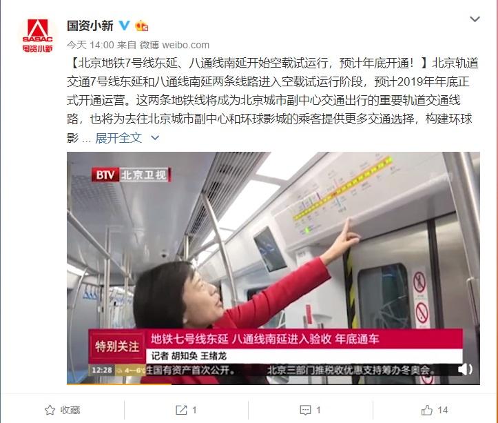 北京地铁7号线东延/八通线南延开始空载试运行,预计年底开通