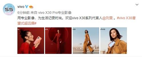 vivo X30官宣代言人刘雯 首发三星Exynos 980+60倍变焦