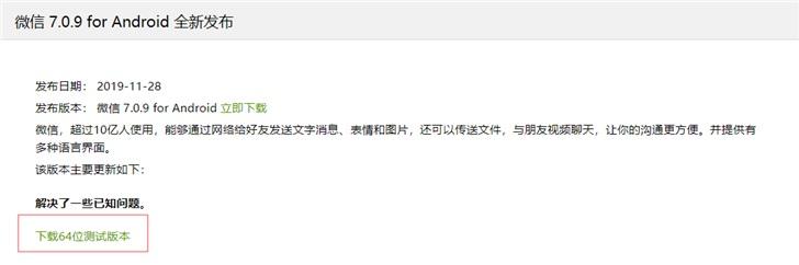 微信发布64位安卓版7.0.9下载链接,据悉运行速度