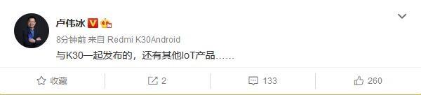 卢伟冰透露除了Redmi K30系列手机,还将一同发布