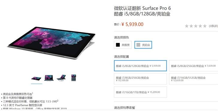 微软上架官翻版Surface Pro 6/Studio 2 售价5939元起