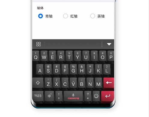 华为P30/Pro等9款机型正式支持仿真机械键盘