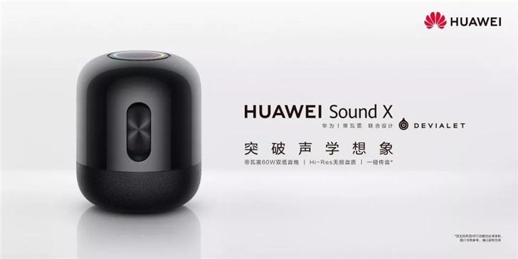 华为智能音箱Sound X获TÜV南德语音交互认证