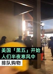 """华人顾客吐槽美国""""黑五""""最大缺点是排队:不"""