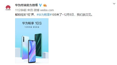 华为新机畅享10S上架,搭载麒麟710F处理器即...