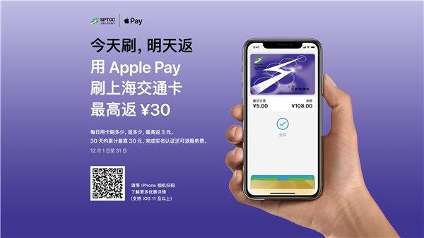 "Apple Pay 上海交通卡上线""今天刷,明天返""活动"