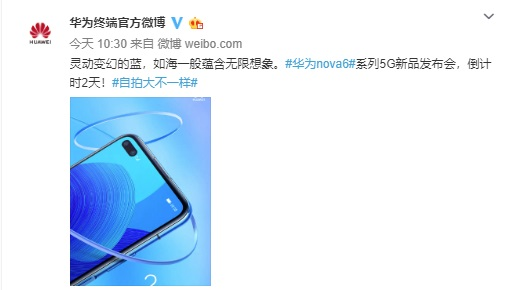 """华为nova 6 5G官图正式亮相:""""药丸""""屏+麒麟990加持"""
