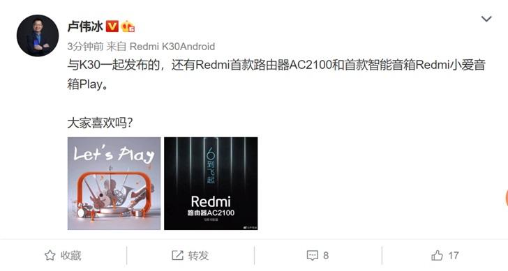 卢伟冰:Redmi首款路由器与智能音箱将于Red...