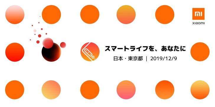 小米MIX Alpha和小米CC9 Pro将亮相小米日本发布会