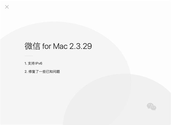 微信macOS版v2.3.29正式版更新:支持IPv6
