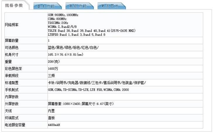 Redmi K30 4G版入网工信部:4400mAh电池容量 分辨率2400×1080