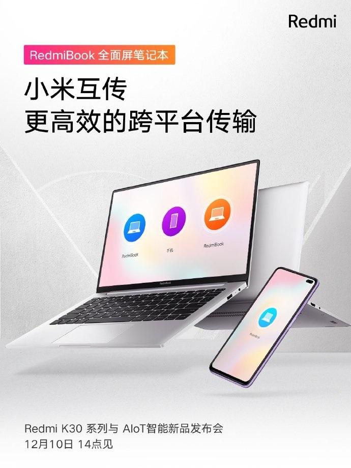 RedmiBook具有小米互传功能无需网络实现跨平台传输
