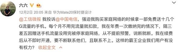 六六:我为何拒绝中国电信退副卡和钱?因为投