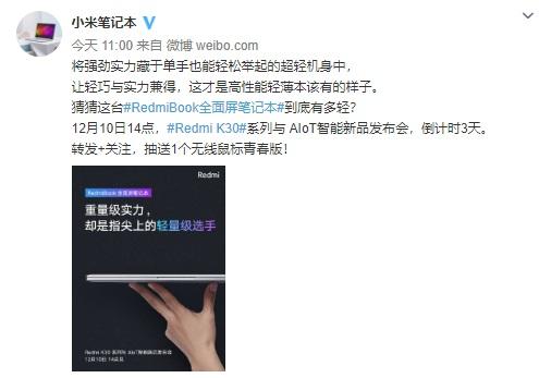 RedmiBook全面屏笔记本真机海报释出:单手也可轻松举起