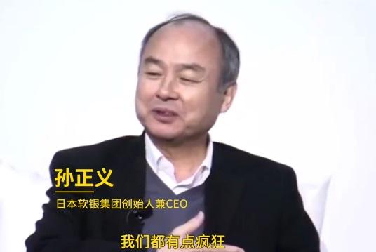 马云赞孙正义是最敢投的人,孙正义:胆太大也