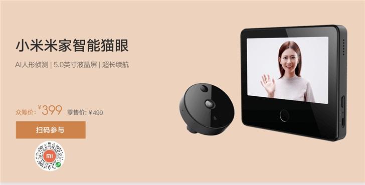 小米米家智能猫眼发布:具备161°超大广角 售499元