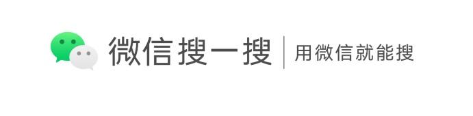 """微信搜索正式升级为""""微信搜一搜"""":全新视觉}"""