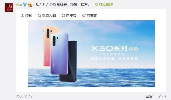官方公布vivo X30系列配色名称,共有三种配色