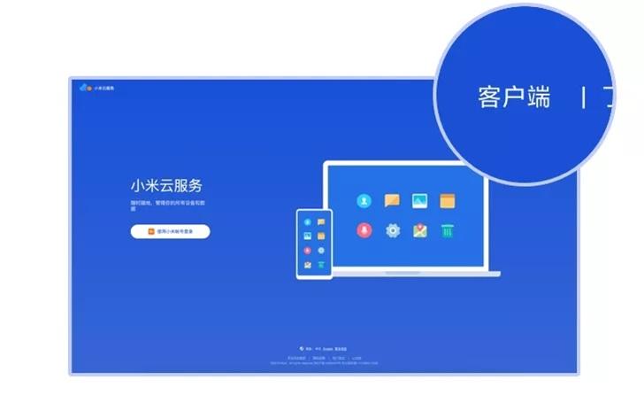 小米发布新版云服务电脑客户端 新版本不包括云相册和云盘自动同步功能