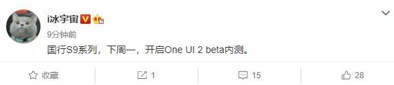 爆料:三星Galaxy S9系列国行版下周一开启OneUI 2内