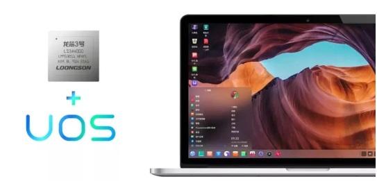 国内UOS统一操作系统官网上线,全面适配龙芯桌面电脑和服务器