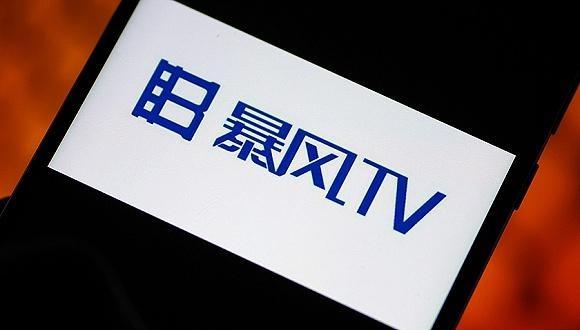 风行收购暴风TV 将接手所有的系统和广告平台