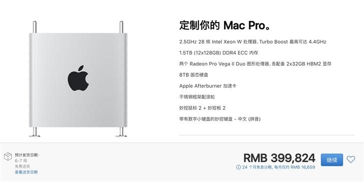 8T*版苹果Mac Pro开售:硬盘选配价19084元